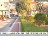厦视新闻 2017.12.23 - 厦门电视台 00:23:07