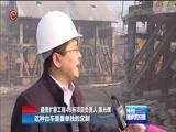 《贵州新闻联播》 20171224