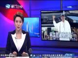 两岸新新闻 2017.12.24 - 厦门卫视 00:26:46