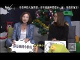 炫彩生活 2017.12.24 - 厦门电视台 00:05:01