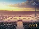 大唐长安——盛世都城 国宝档案 2017.12.26 - 中央电视台 00:13:52
