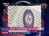 华裔女孩12年后完成母亲遗愿 华人世界 2017.12.29 - 中央电视台 00:01:21