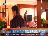 新闻斗阵讲 2017.12.26 - 厦门卫视 00:24:50