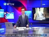 两岸新新闻 2017.12.27 - 厦门卫视 00:27:51