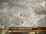 [巅峰时刻]2017巅峰纪录:1220米走扁带最长新纪录