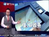 新闻斗阵讲 2017.12.27 - 厦门卫视 00:24:35