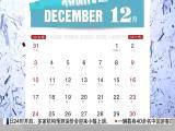午间新闻广场 2017.12.28 - 厦门电视台 00:22:08