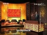 大唐开国(上部)6 群星璀璨 百家讲坛 2017.12.28 - 中央电视台 00:37:08