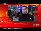 炫彩生活 2017.12.28 - 厦门电视台 00:06:04