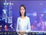 东南亚观察 2017.12.30 - 厦门卫视 00:05:02