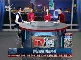 辞旧迎新 共话年轮  TV透 2018.1.1 - 厦门电视台 00:24:58