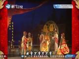 五虎平西之狄青诈死天王庙(2)斗阵来看戏 2017.12.29 - 厦门卫视 00:50:02