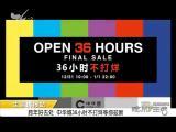炫彩生活 2017.12.29 - 厦门电视台 00:06:21