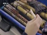 《如果国宝会说话》 第二集 贾湖骨笛:穿越九千年的笛声 00:05:14