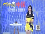《时尚中国》 20180105