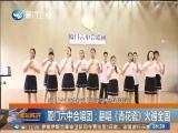 新闻斗阵讲 2018.01.04 - 厦门卫视 00:24:26