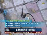 电动车违停充电,难管理吗? TV透 2018.01.04 - 厦门电视台 00:24:54