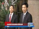 《贵州新闻联播》 20180105