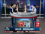 地铁文明,需要铁腕治理吗?TV透 2018.01.05 - 厦门电视台 00:24:55
