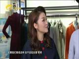 《时尚中国》 20180106