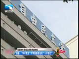 《长江新闻号》 20180105