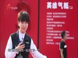 《南粤警视》 20180107 粤警光影——广东公安百名英模肖像摄影展侧记