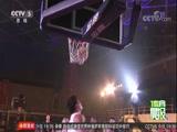 [篮球]中国大学生3×3篮球联赛总决赛落幕(晨报)