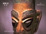 《如果国宝会说话》 第十六集 三星堆青铜人像:人性的光辉 00:05:14