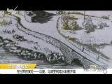 炫彩生活 2018.01.05 - 厦门电视台 00:06:33