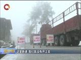 《重庆新闻联播》 20180108