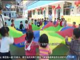 两岸新新闻 2018.01.08 - 厦门卫视 00:27:10