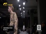 《时尚中国》 20180107