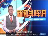 新闻斗阵讲 2018.1.9 - 厦门卫视 00:25:11