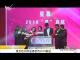 炫彩生活 2018.01.06 - 厦门电视台 00:06:37