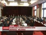 《云南新闻联播》 20180109
