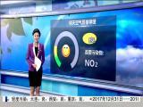 特区新闻广场 2018.1.9 - 厦门电视台 00:22:23
