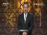 大唐开国(上部)18 将军殊途 百家讲坛 2018.01.09 - 中央电视台 00:37:31