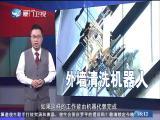 新闻斗阵讲 2018.1.11 - 厦门卫视 00:24:43