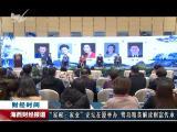 海西财经报道 2018.01.10 - 厦门电视台 00:06:04