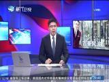 两岸新新闻 2018.1.11 - 厦门卫视 00:27:58