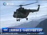 直18A入列 中国陆航打造空中骑兵! 两岸直航 2018.1.12 - 厦门卫视 00:29:24