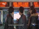 铁路春运抢票进入高峰期 互联网+时代更需购票公平 十分关注 2018.1.12 - 厦门电视台 00:18:14