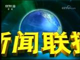 《新闻联播》 20180113 21:00