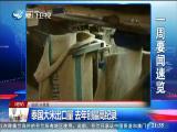 两岸新新闻 2018.01.13 - 厦门卫视 00:27:38