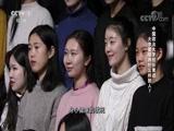 [开讲啦]中国政法大学校长黄进 大学要培养什么样的人?