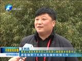 《河南新闻联播》 20180114