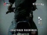 《南粤警视》 20180114 护航新征程:铁血战神——林伟光