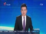 《广东新闻联播》 20180114