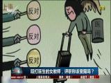 殴打医生的女教师,评职称该受限吗?TV透 2018.1.15 - 厦门电视台 00:24:55