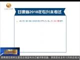 [甘肃新闻]我省2018年专升本考试3月10日开始报名